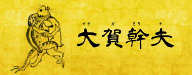 大賀幹夫WEB