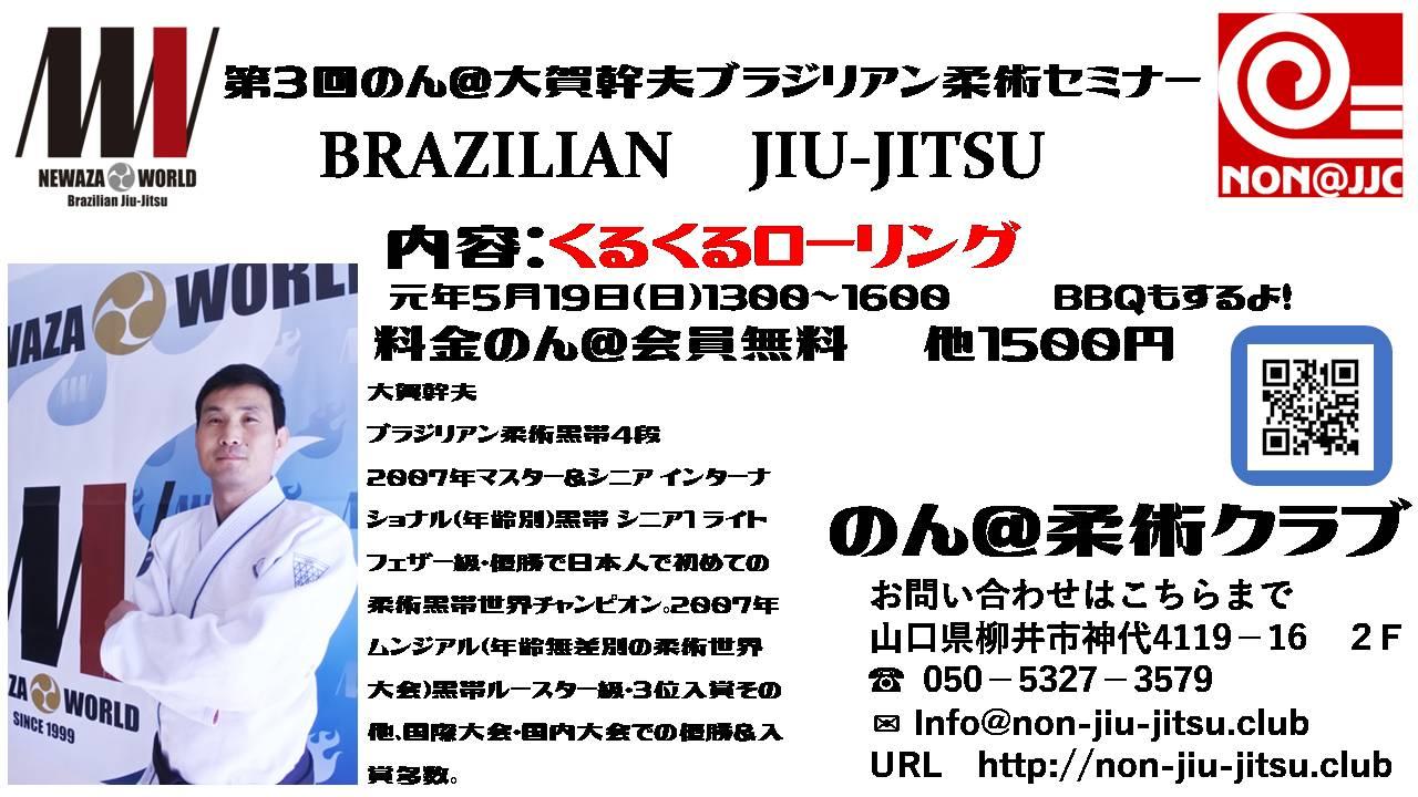 大賀幹夫柔術セミナー